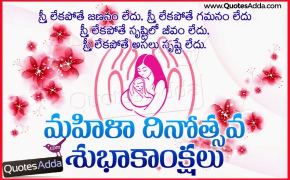 Women s Day Telugu Quotes and